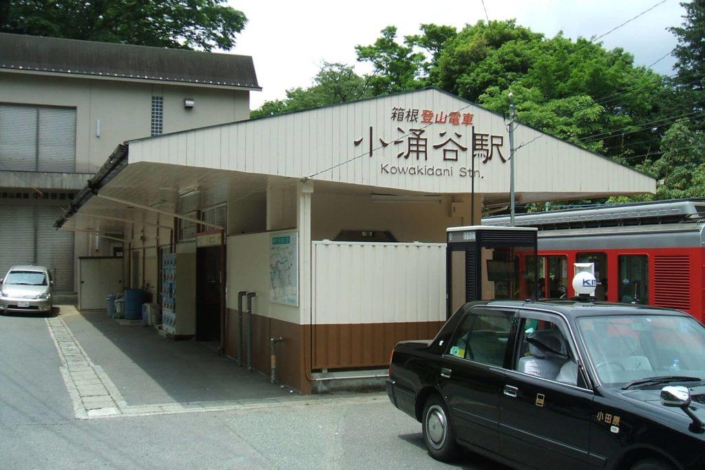 Kowakidani Station